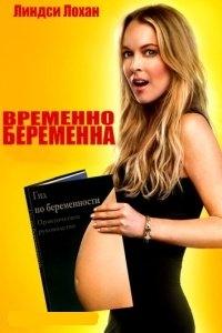 Тимчасово вагітна / Временно беременна (2009)  смотрєть Онлайн