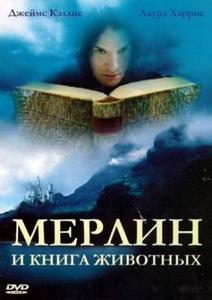 Фильм Мерлин и книга чудовищ Онлайн