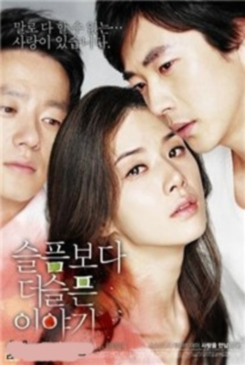 Онлайн Фільм: Сумна історія кохання (2009)