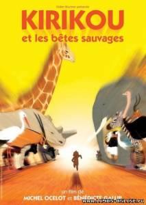 Кирику и дикие звери (2006) смотреть онлайн