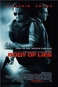 Онлайн фільм: Сукупність брехні / Body of Lies (2008)