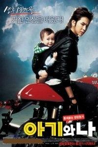Малюк і Я / Малыш и я (2008) Онлайн