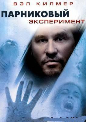 Фильм Oнлайн: Парниковый эксперимент / The Steam Experiment (2009)