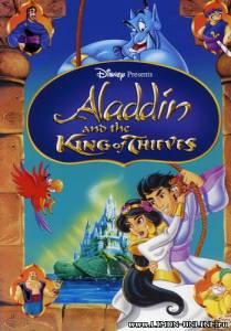 Аладдин и Принц Воров (1996) смотреть онлайн