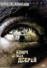 Ключ від всіх дверей / Ключ от всех дверей (2005) Онлайн
