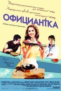 Офіціантка / Официантка (2007)  смотреть Онлайн