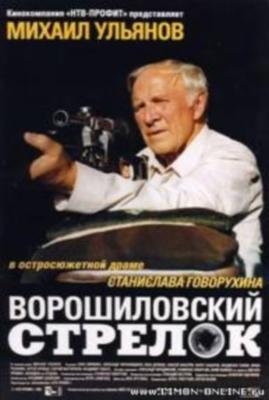 Ворошиловский стрелок (1999) онлайн