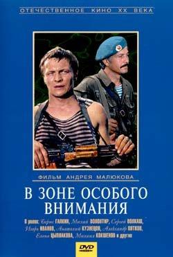 Фильм онлайн В зоне особого внимания (1978)