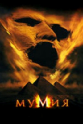 Мумия.Смотреть онлайн