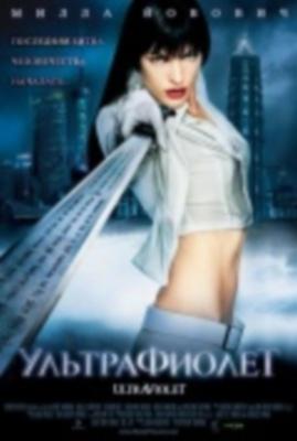 Ультрафиолет.фільм онлайн