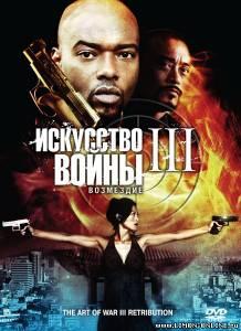 Искусство войны 3: Возмездие (2008) Онлайн