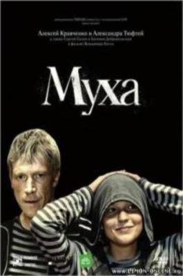 Муха (2008) Смотреть фильм онлайн