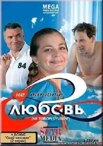 Не торопи любовь! (2008) Смотреть онлайн