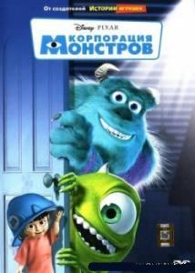 Корпорация Монстров (2001) онлайн.Смотреть онлайн