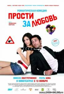 Прости за любовь (2008) Смотреть фильм онлайн