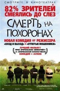 Смерть на похоронах / Смерть на похоронах (2007) Онлайн