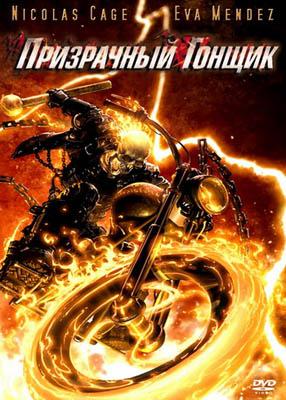 Фильм Онлайн: Призрачный гонщик / Ghost Rider (2007)