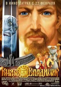 Князь Владимир (2006) онлайн