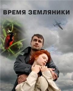 Фильм Время земляники онлайн