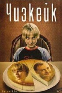 Смотреть фильм онлайн - Чизкейк (2009)