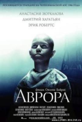 Аврора (2006) онлайн