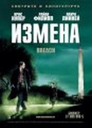 Измена / Breach (2007)