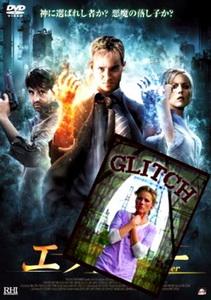 Помеха / Glitch / Static (2008)