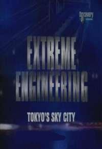 Скай-Сити в Токио.Смотреть онлайн
