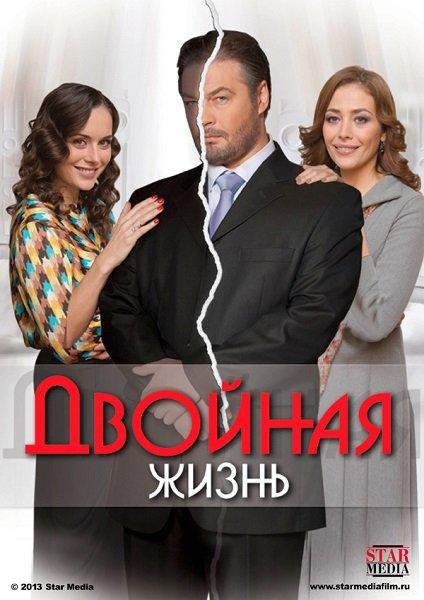 Двойная жизнь (2014) все серии 1-10