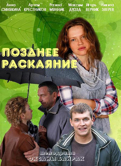 Сериал Позднее раскаяние (2014)