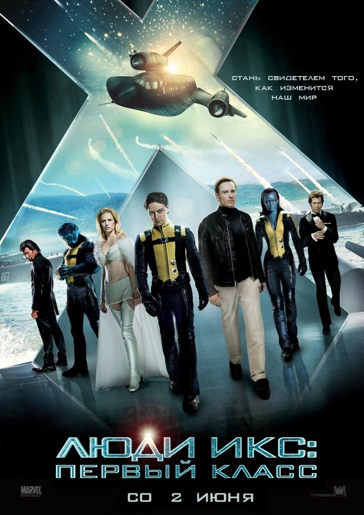 Люди Икc: Пеpвый Kлаcс (2011)