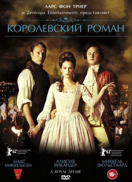 Королевский роман(2013)
