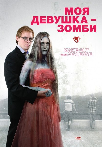 Моя девушка – зомби (2008)