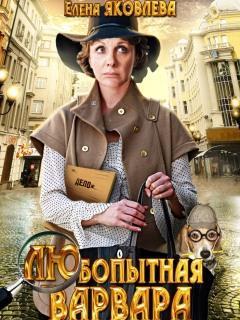 Любопытная Варвара (2012) смотреть сериал