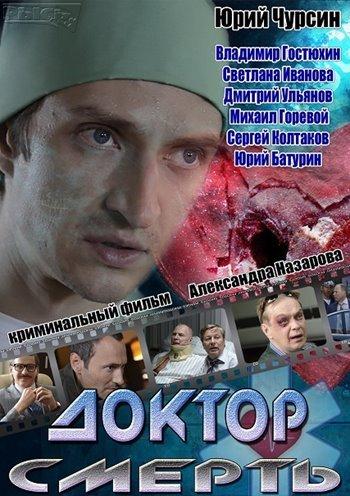 Сериал Доктор смерть (2014) смотреть онлайн