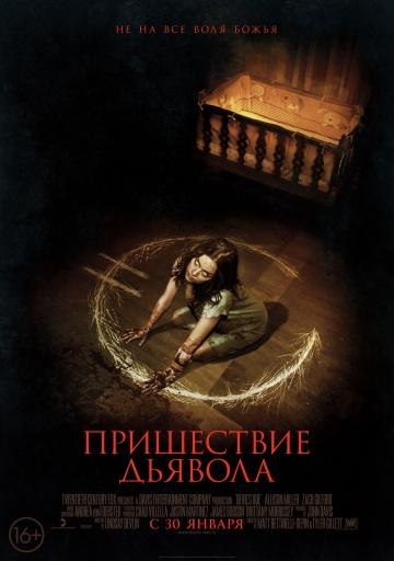 Пришествие Дьявола / Devil's Due( 2014)