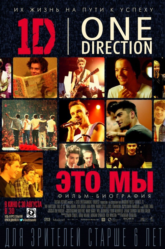 One Direction: Это мы (2013)