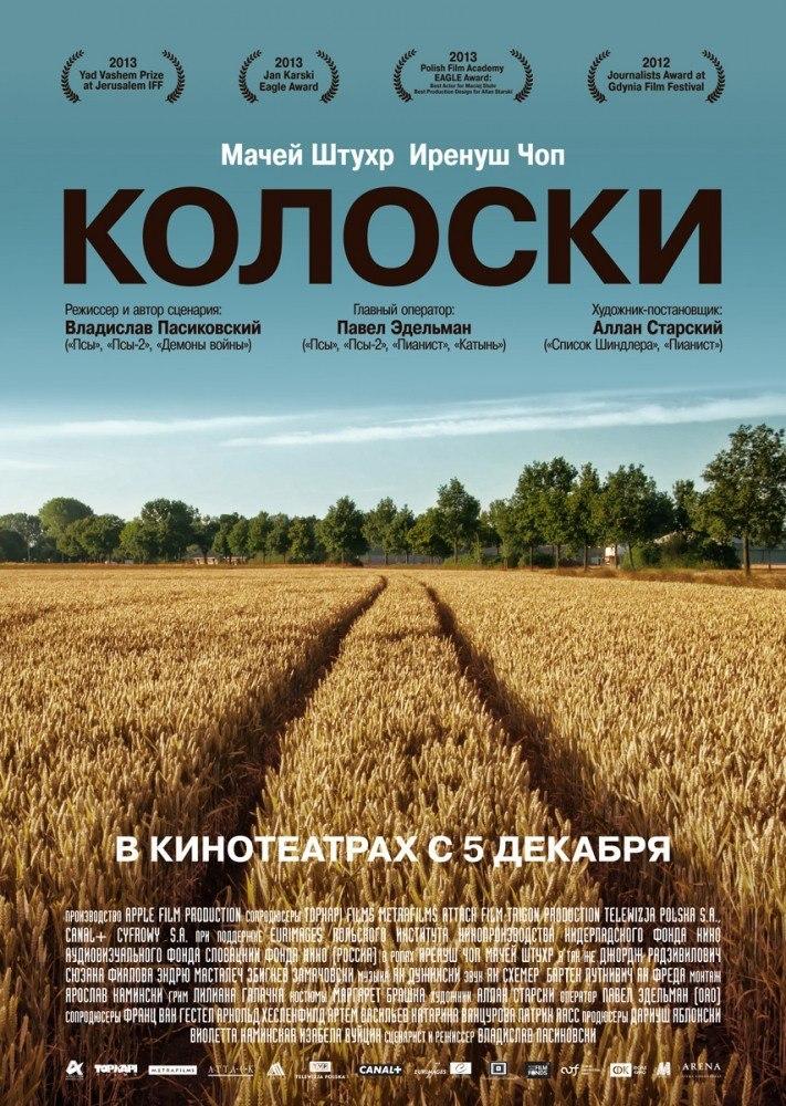 Колоски (2013)