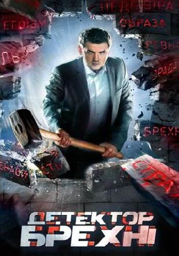 Детектор лжи 5 сезон 5 выпуск (24.02.2014)