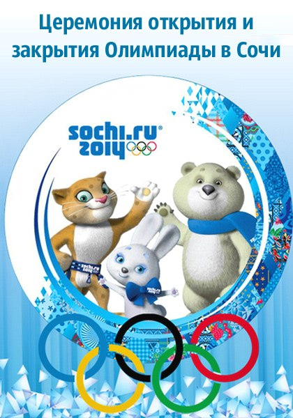 Церемония открытия и закрытия Олимпиады в Сочи