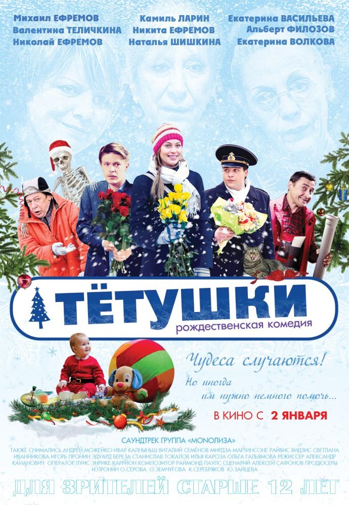 Тётушки(2013)