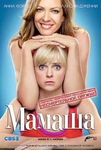 Сериал Мамаша (2013)