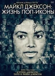 Майкл Джексон: Жизнь поп-иконы (2013)