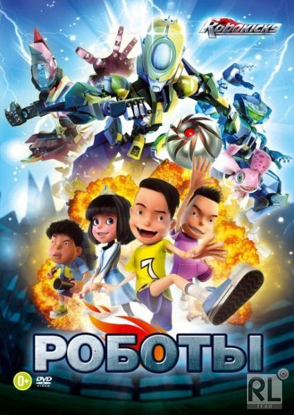 Роботы( 2013)