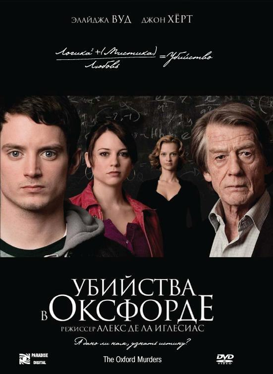 Убийства в Оксфорде (2008)