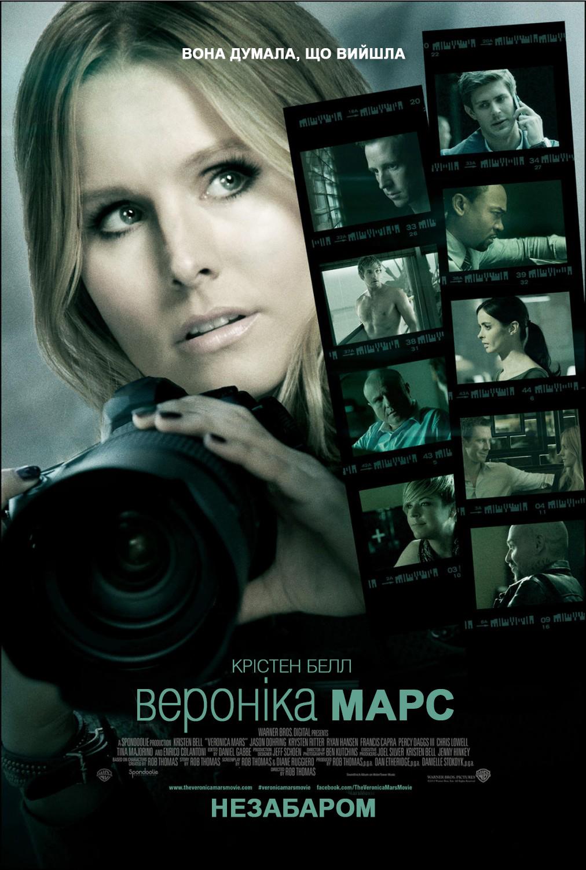 Вероника Марс (2014)Смотреть онлайн
