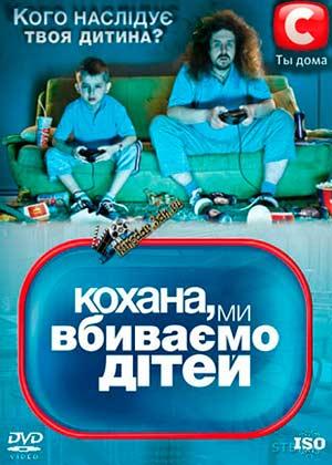 Дорогая, мы убиваем детей 4 сезон 7 выпуск (11.03.2014)