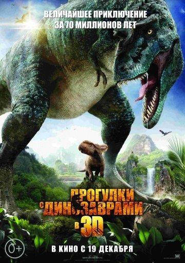 Прогулки с динозаврами (2013)