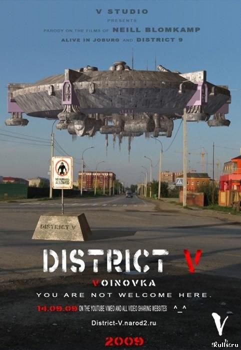Район №9 (2009)