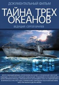 Тайна трех океанов(19.03.2014)